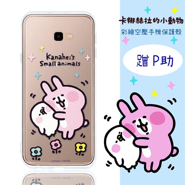 【卡娜赫拉】Samsung Galaxy J4+ / J4 Plus 防摔氣墊空壓保護套(蹭P助)