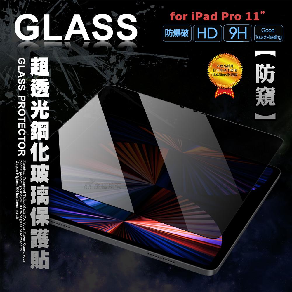 專業防窺 iPad Pro 11吋 2021/2020版通用 疏水疏油9H鋼化玻璃膜 平板玻璃貼