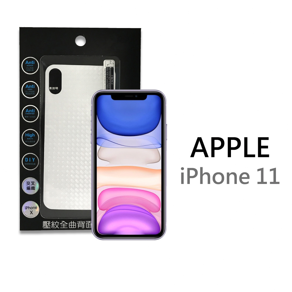 排氣壓紋背膜 Apple iPhone 11 6.1吋 壓紋PVC (背貼) -交叉編織