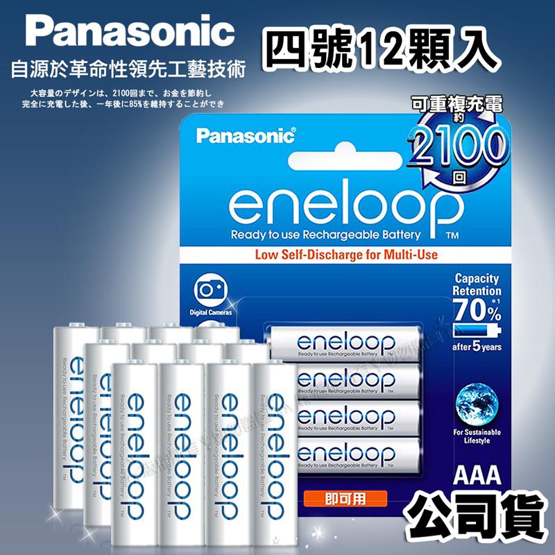 國際牌 Panasonic eneloop 低自放鎳氫充電電池BK-4MCCE(4號12入)