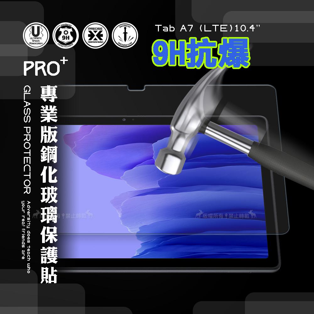 超抗刮 三星 Samsung Galaxy Tab A7 2020 10.4吋 專業版疏水疏油9H鋼化玻璃膜 平板玻璃貼 T500 T505 T507
