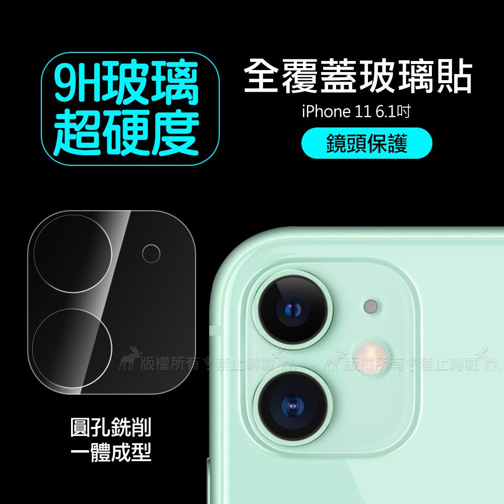 一體成型 iPhone 11 6.1吋 全包覆9H頂級鋼化玻璃膜 鏡頭貼
