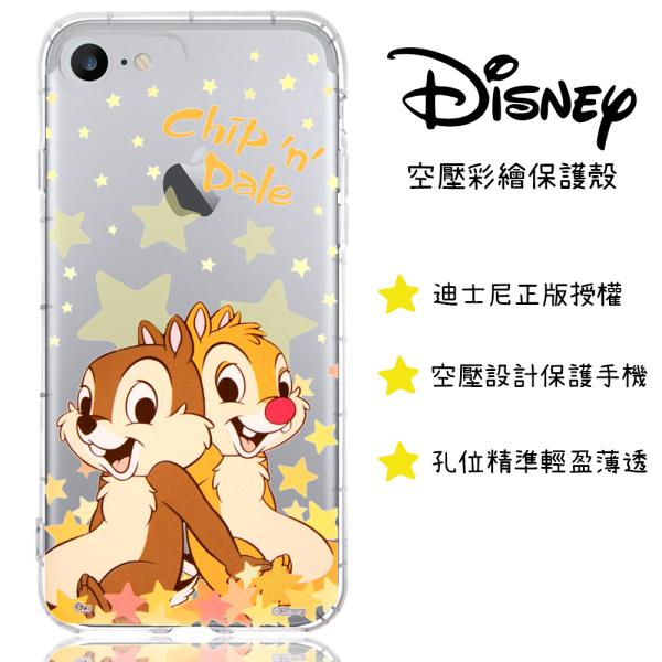 【迪士尼】iPhone 7 / 8 (4.7吋) 星星系列 防摔氣墊空壓保護套(奇奇蒂蒂)