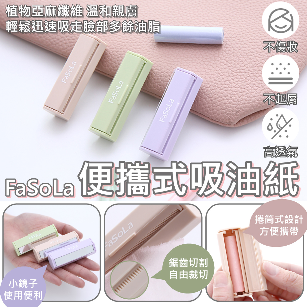 FaSoLa 便攜清爽吸油紙 -綠茶