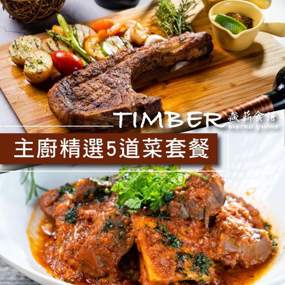 【台北】TIMBER 藏薪法餐酒館主廚精選5道菜套餐