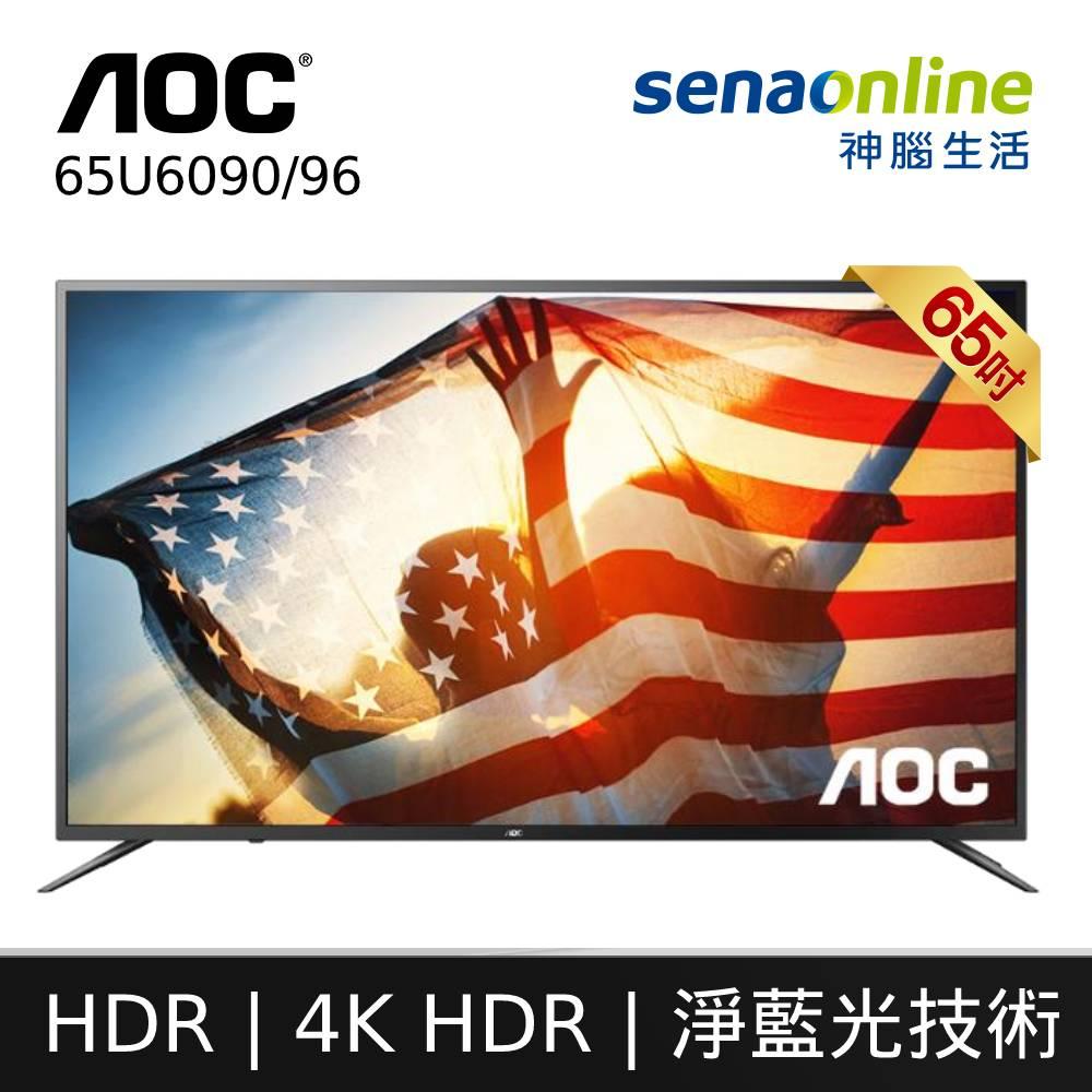 【含運含基本安裝】AOC 65型 4K HDR 聯網液晶顯示器 65U6090/96