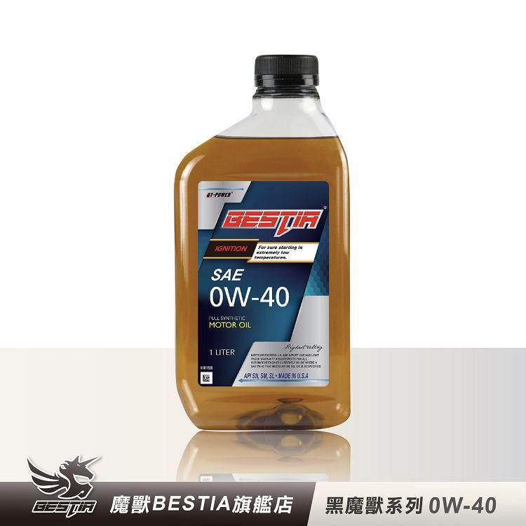 【BESTIA美國魔獸】黑魔獸系列 SAE 0W-40 全合成機油 1L/瓶