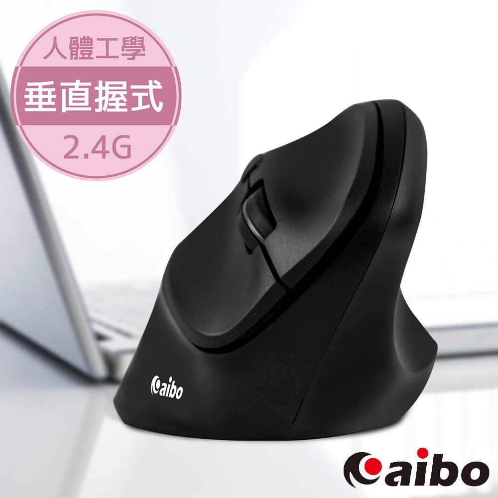 aibo 人體工學垂直式 2.4G無線直立滑鼠(3段DPI)-黑色