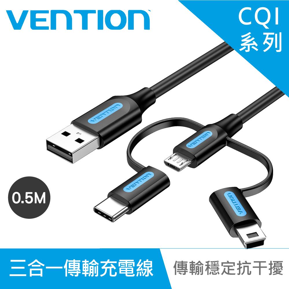 VENTION 威迅 CQI系列 USB轉Type-C 公/Micro 公/Mini 公 三合一傳輸充電線 0.5M