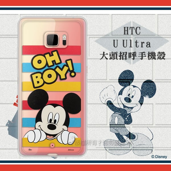 迪士尼授權正版 HTC U Ultra 5.7吋 大頭招呼系列軟式手機殼(米奇)