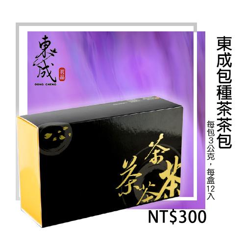 【東成茗品】東成包種茶茶包(12入/盒)