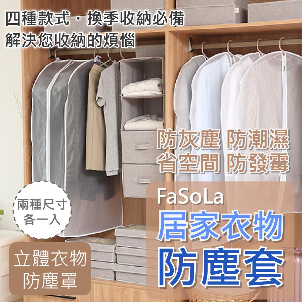 FaSoLa 居家衣物防塵套組-立體款(中+大) -白色