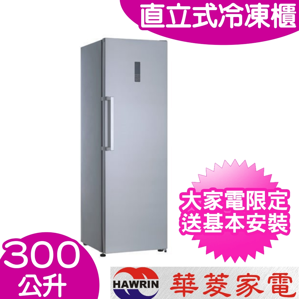 華菱【HPBD-300WY】269公升 自動除霜直立式冰櫃(CP值不輸WIF1193G HPBD-220WY HPBD-250WY)
