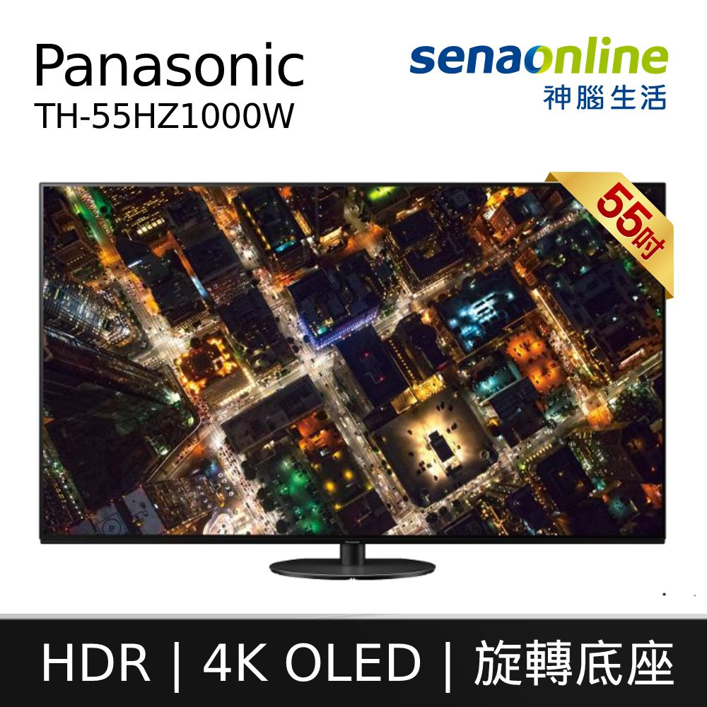 Panasonic TH-55HZ1000W 55型 4K六原色液晶顯示器