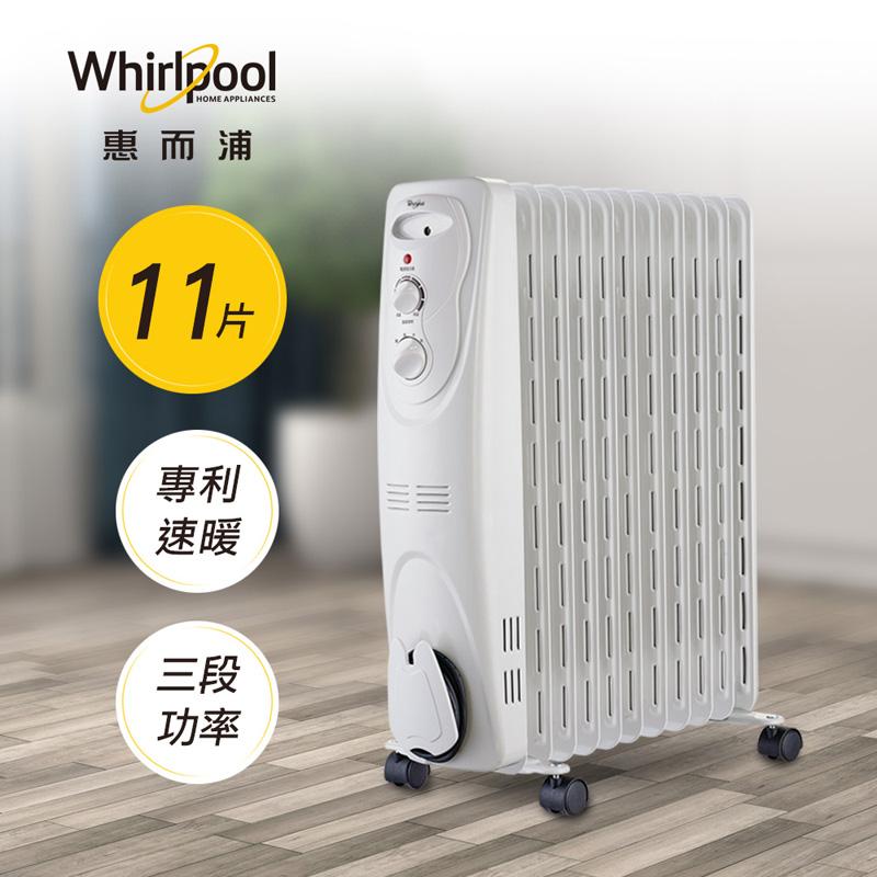 【Whirlpool惠而浦】11片葉片式機械式電暖器WORM11AW