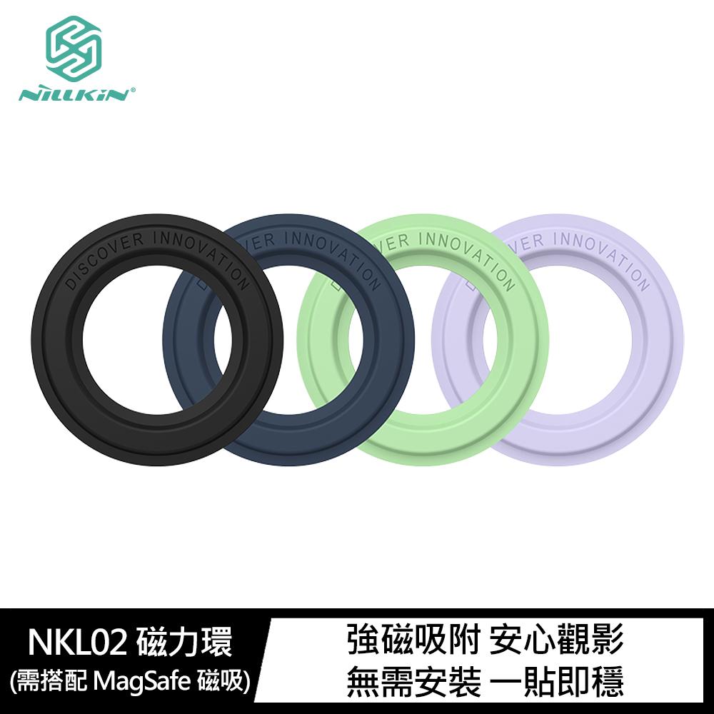 NILLKIN NKL02 磁力環(需搭配 MagSafe 磁吸)(2入)(典雅黑)