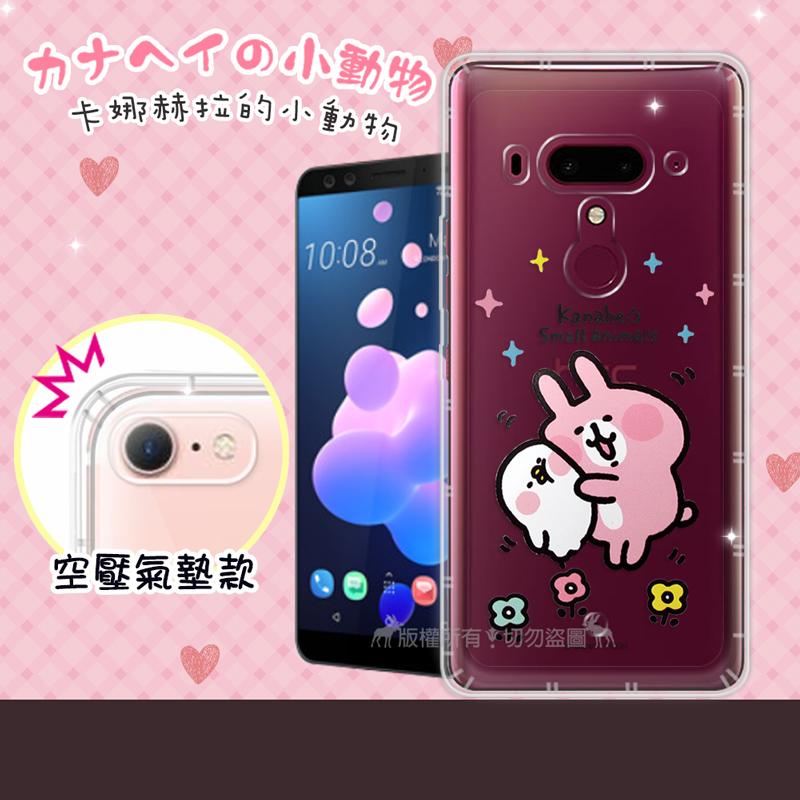 官方授權 卡娜赫拉 HTC U12+ / U12 Plus 透明彩繪空壓手機殼(蹭P助)