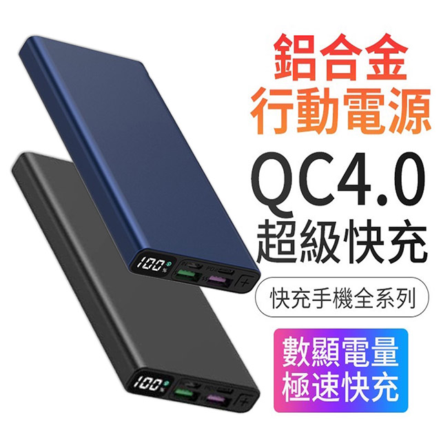 【PD+QC4+OPPO閃充】10000mAh 數顯電量/快充全系列手機行動電源(Type-C 雙向快充) 黑色