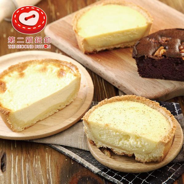《第二顆鈕釦PU》mini cake系列(燒烤乳酪*2+香蕉布朗尼*1+德國烤布丁*1)