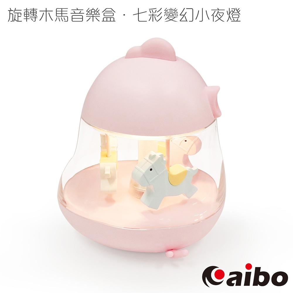 療癒系 旋轉木馬音樂盒 USB充電式LED小夜燈-粉紅