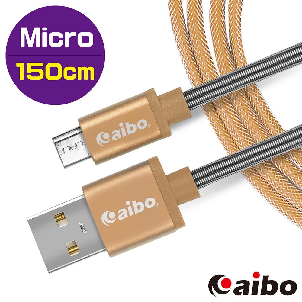aibo USB 轉 Micro USB 鋁合金彈簧 漁網編織快充傳輸線(1.5M)-金色
