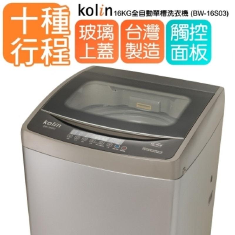 【KOLIN 歌林】16KG全自動單槽洗衣機 BW-16S03 灰色