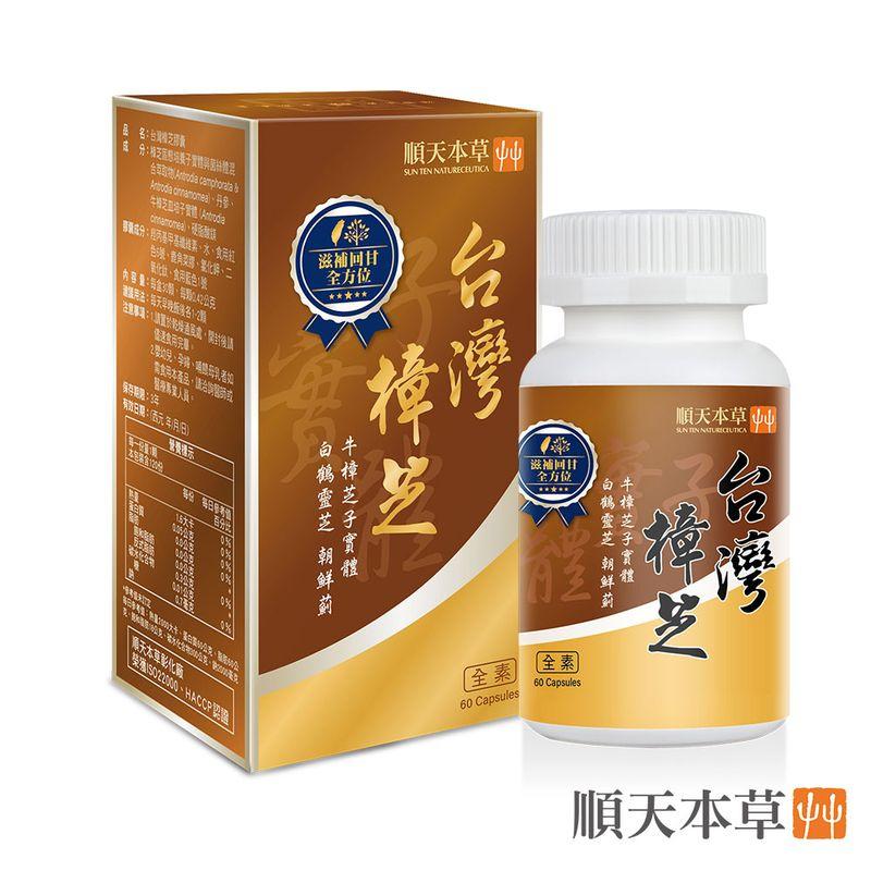 【順天本草】台灣樟芝(薊靈添加) 60顆 / 盒