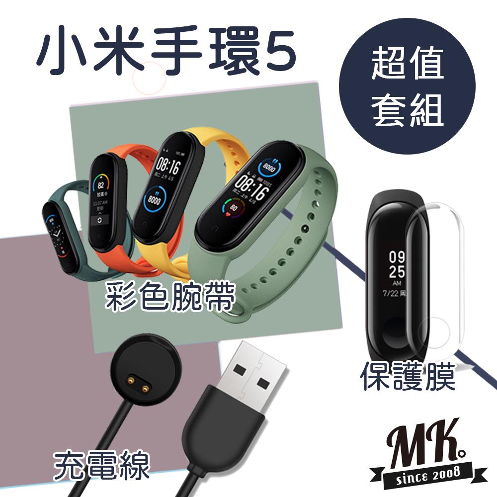 小米手環5腕帶+充電線+保護膜 - 青色