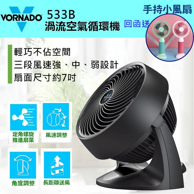 【美國VORNADO沃拿多】渦流空氣循環扇(黑色) 533B