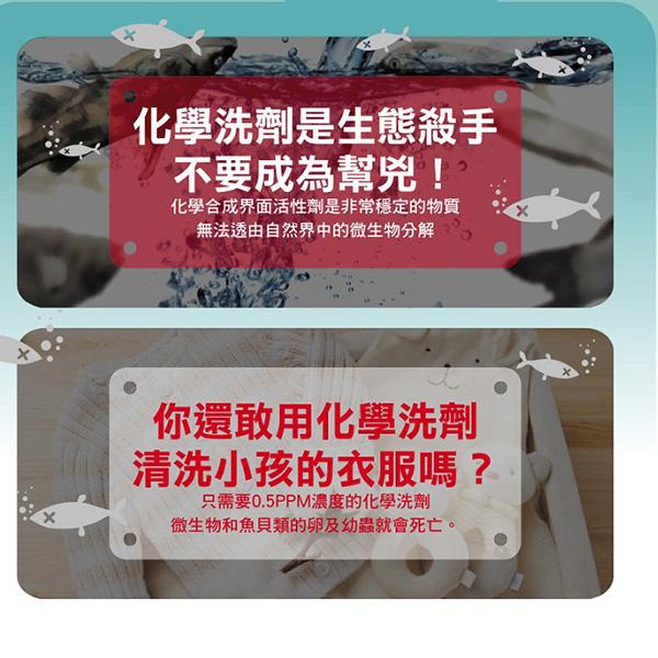 南僑水晶肥皂液體皂洗衣精 補充包1600ml*6入/箱-商品簡介圖5