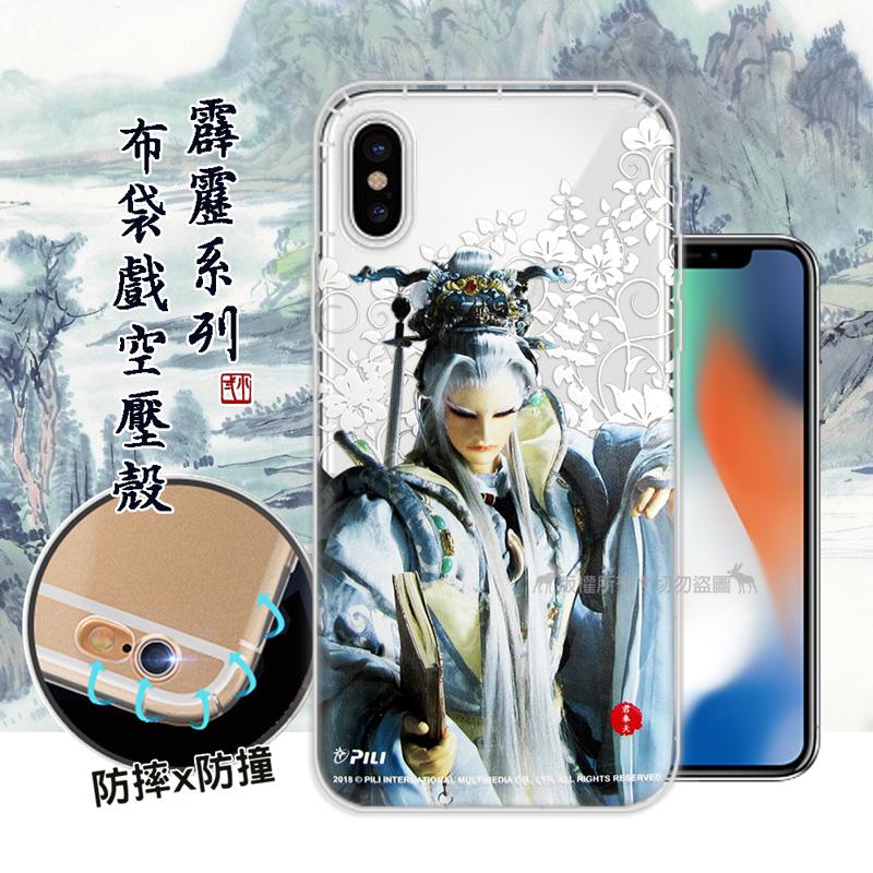 霹靂授權正版 iPhone Xs X 5.8吋共用 布袋戲滿版空壓手機殼(君奉天)