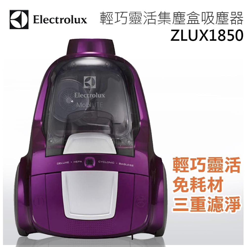 【Electrolux伊萊克斯】輕巧靈活集塵盒吸塵器 (ZLUX1850)