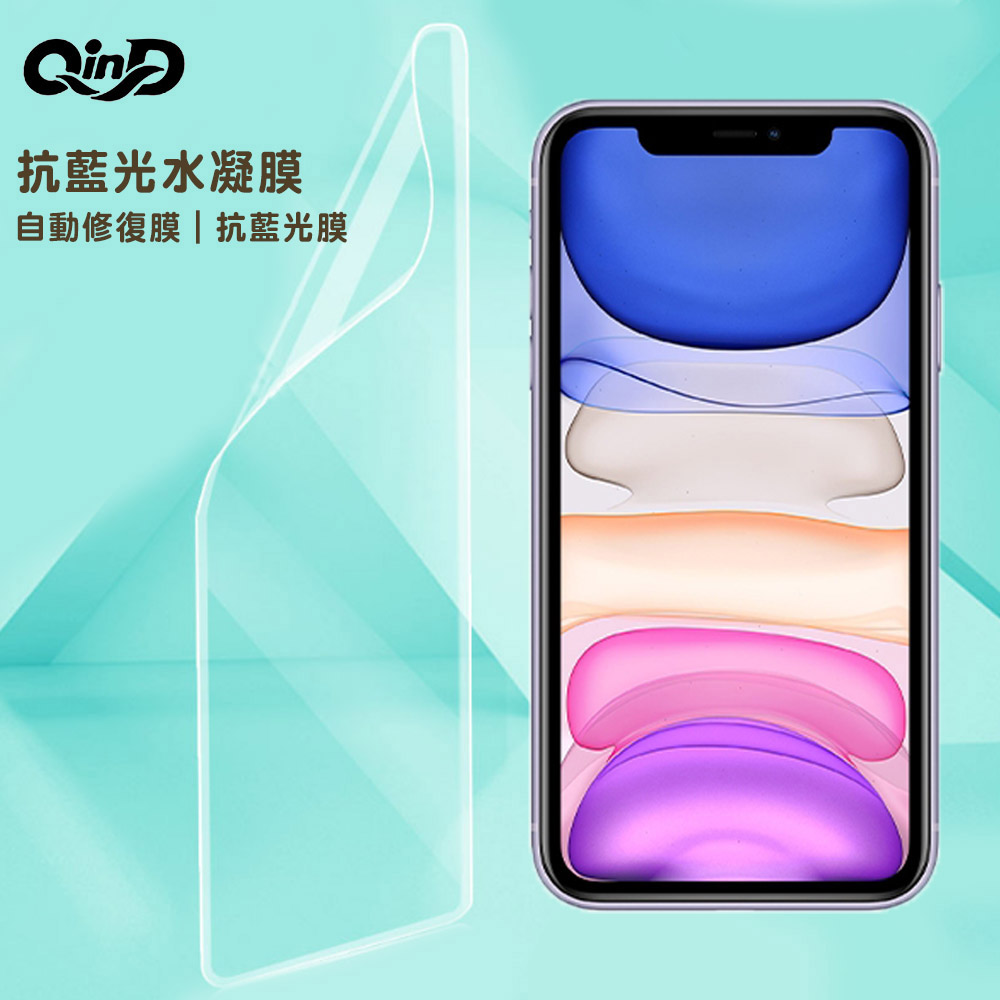 QinD Apple iPhone 11 6.1 抗藍光水凝膜(前紫膜+後綠膜)