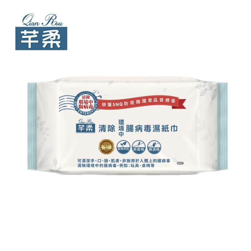 芊柔清除腸病毒濕紙巾80抽*24包