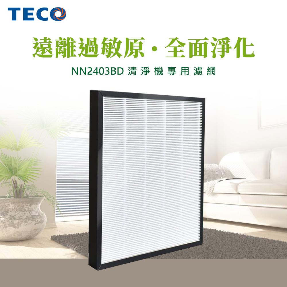 TECO東元 空氣清淨機專用濾網(適用NN2403BD) YZAN18