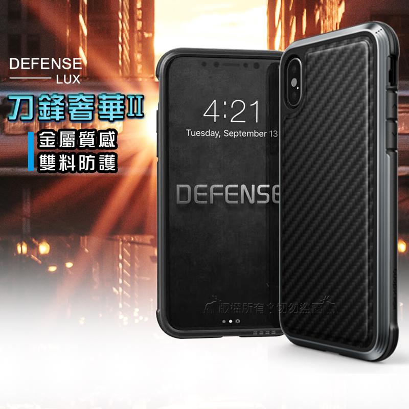DEFENSE 刀鋒奢華II iPhone Xs / X 5.8吋共用 耐撞擊防摔手機殼(潮流卡夢紋)