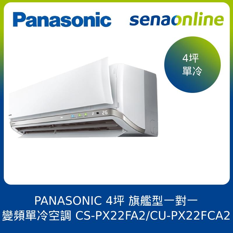 PANASONIC國際牌 CS-PX22FA2/CU-PX22FCA2 4坪 旗艦型一對一變頻單冷空調
