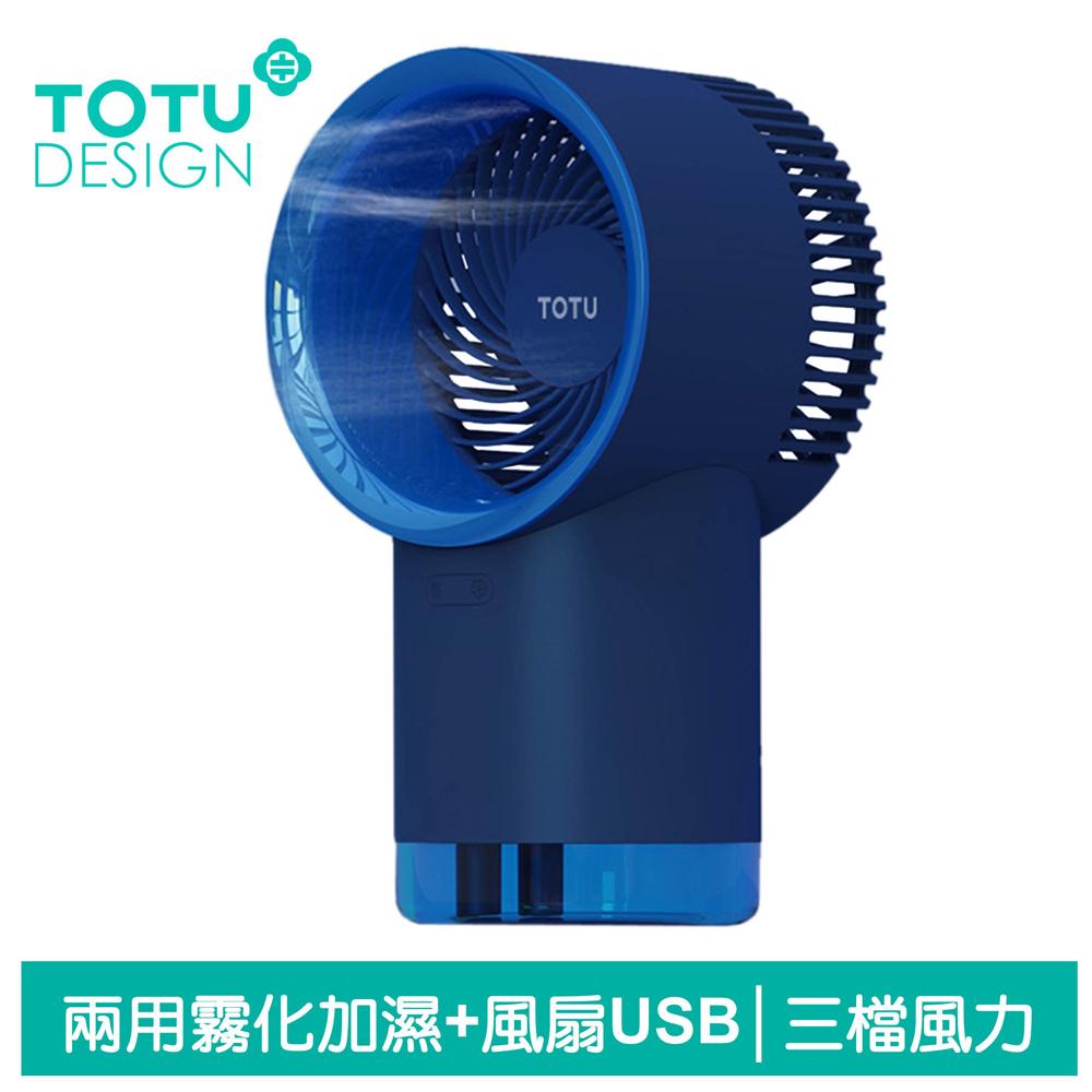 TOTU台灣官方 二合一 加濕器霧化機風扇電風扇桌上USB LED氣氛燈 藍色