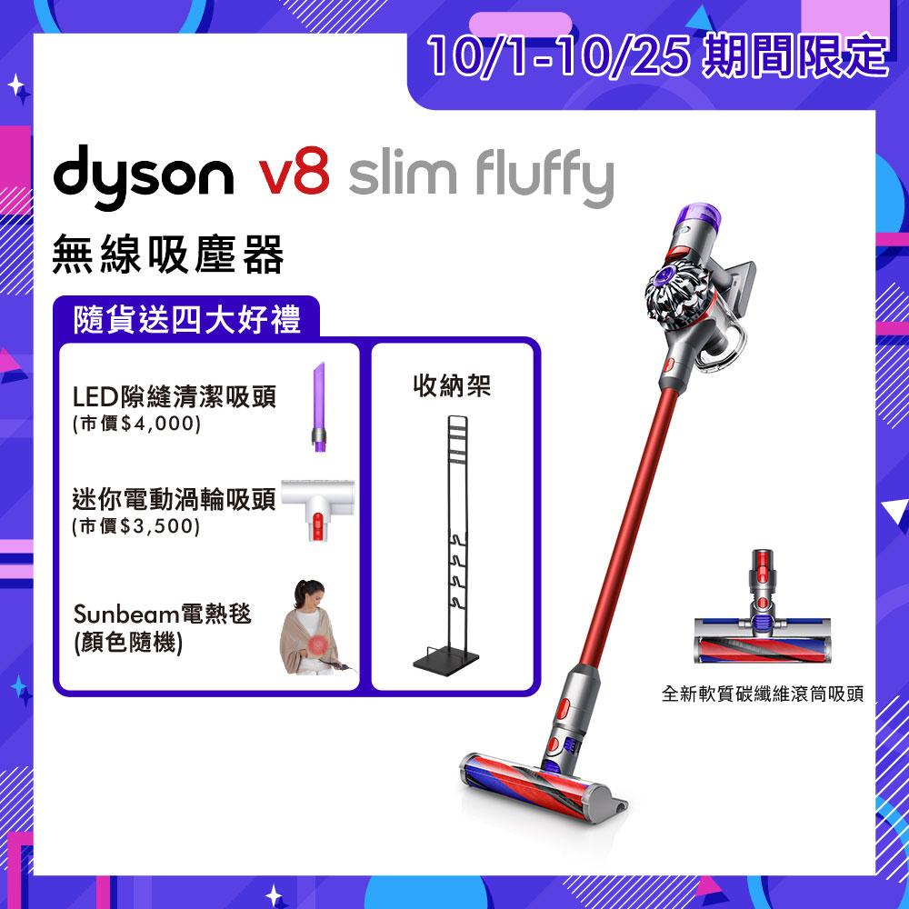 【送收納架+LED隙縫吸頭+迷你電動渦輪吸頭+Sunbeam電熱毯】Dyson戴森 V8 fluffy+ 無線吸塵器 紅色
