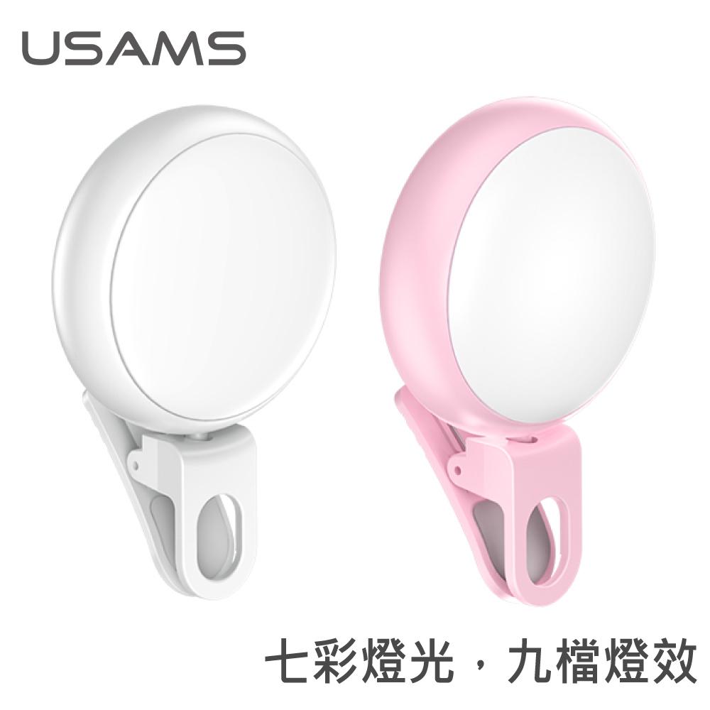 USAMS US-ZB055 七彩美顏補光燈-白色