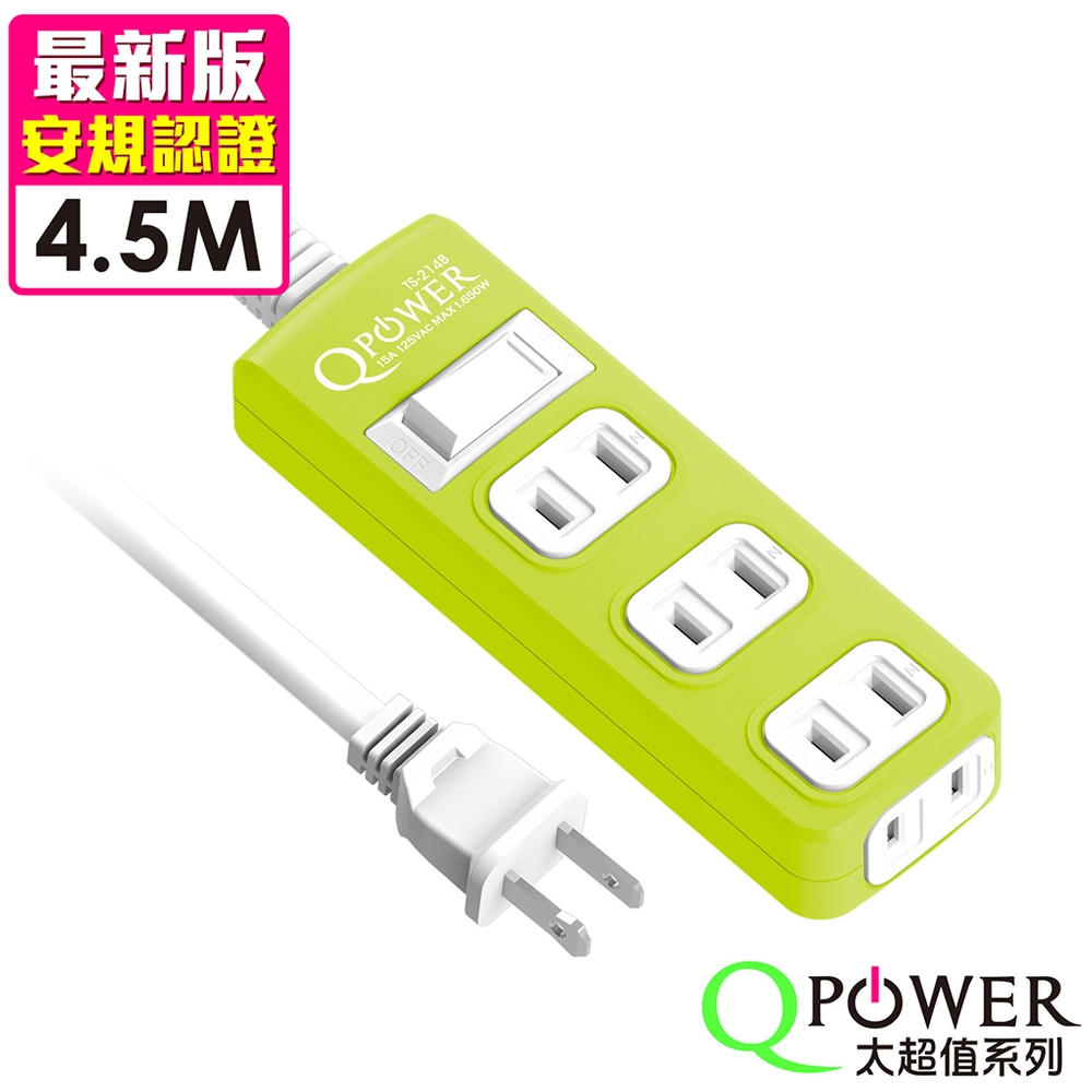 Qpower太順電業 太超值系列 TS-214B 2孔1切4座延長線(萊姆色)-4.5米