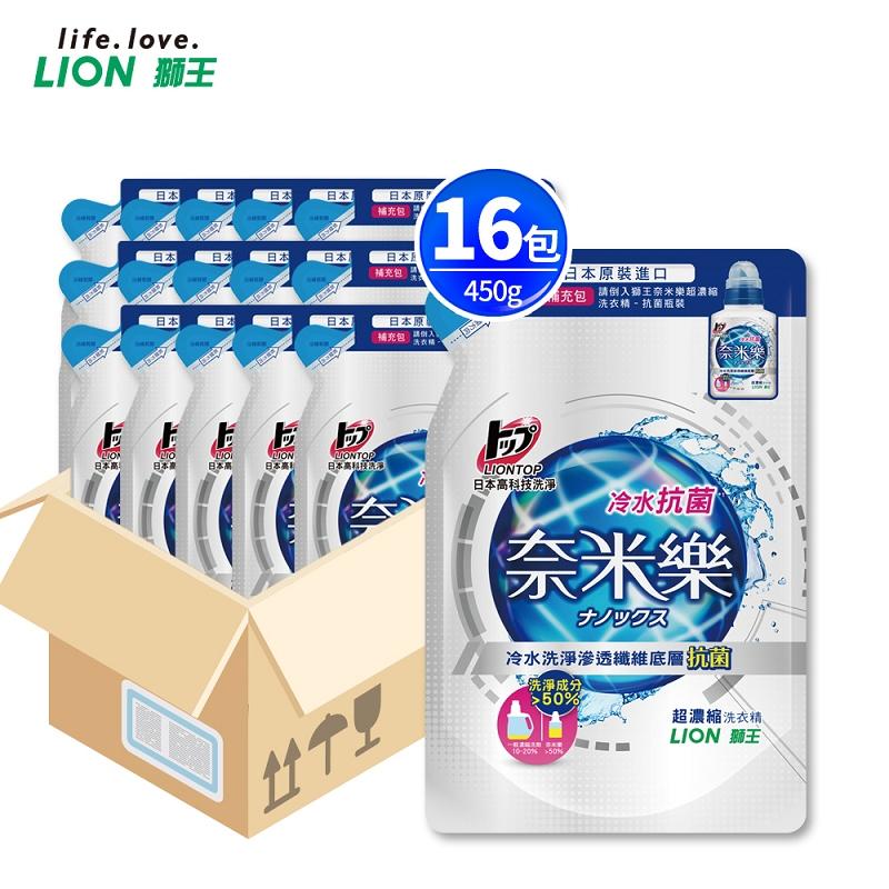 日本獅王奈米樂超濃縮洗衣精補充包-冷水抗菌450gX16*-效期:20220501