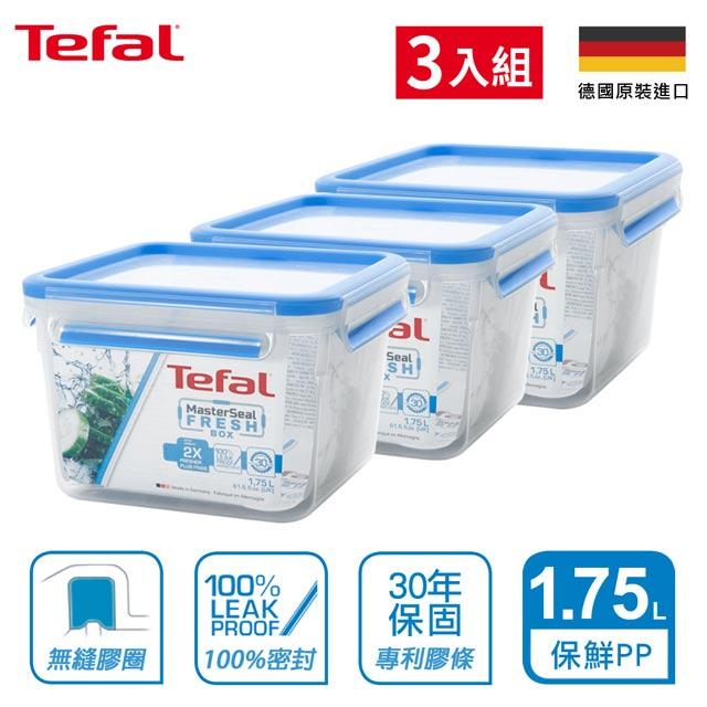 【Tefal法國特福】德國EMSA原裝無縫膠圈PP保鮮盒1.75L(3入組)