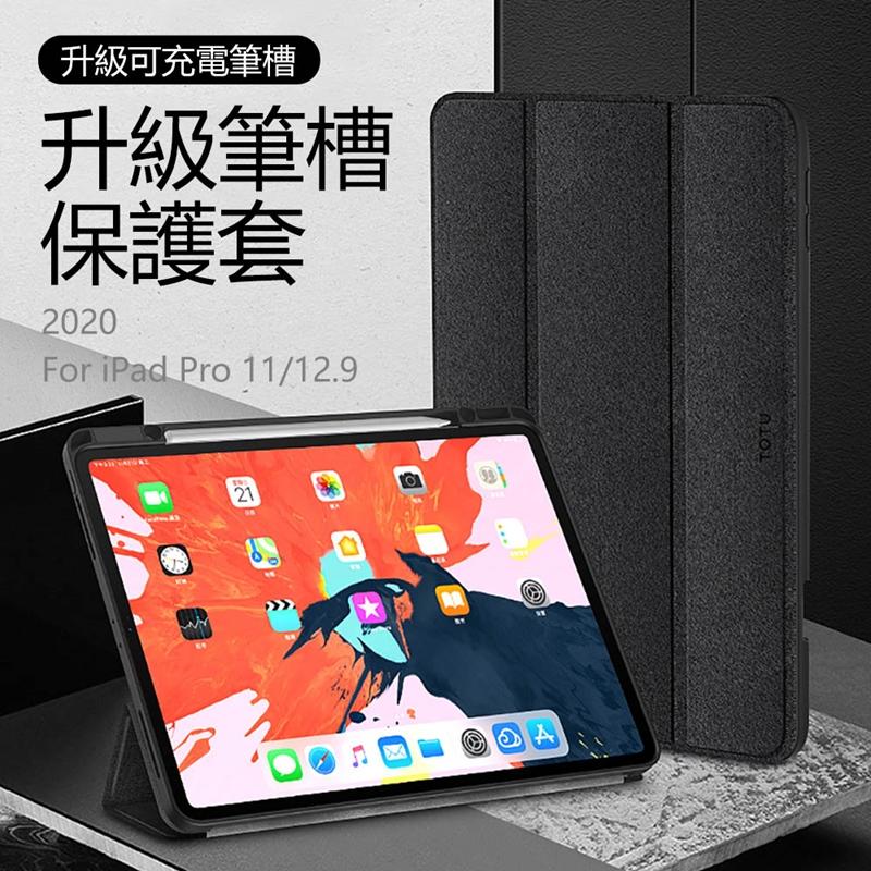 TOTU 幕系列iPad Pro 12.9吋保護套(2020 四代)AA108黑色