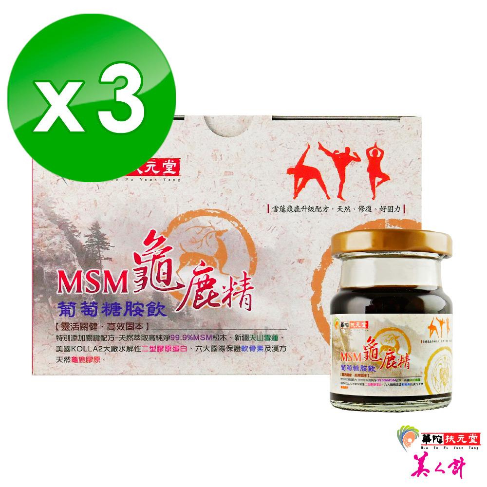 華陀扶元堂 MSM龜鹿精葡萄糖胺飲3盒(6瓶/盒)