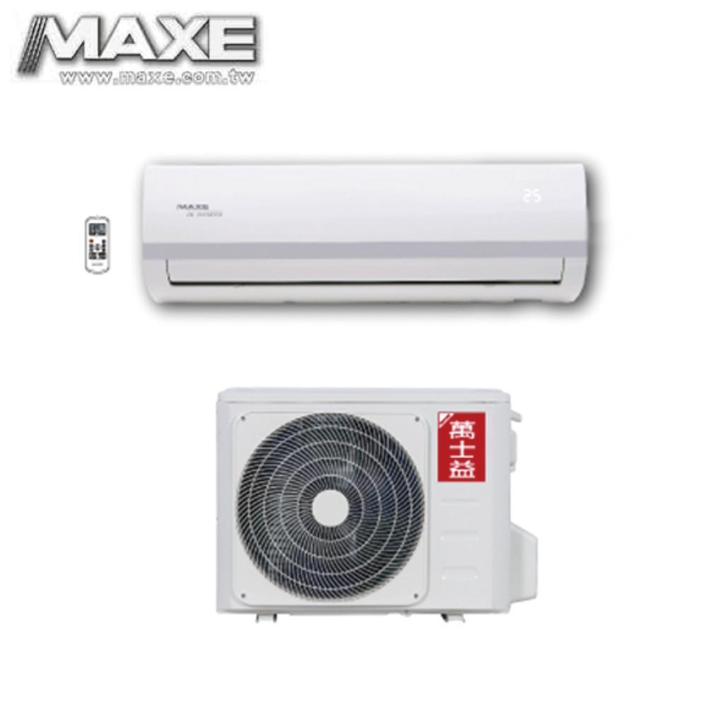 【MAXE萬士益】5-7坪變頻冷專分離式冷氣MAS-36MV5/RA-36MV5