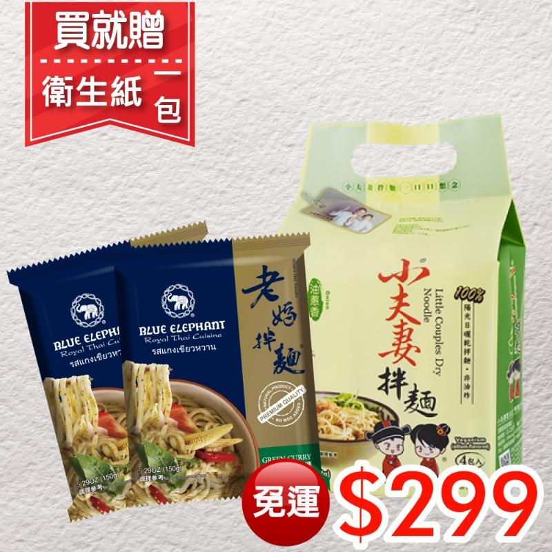【299免運】小夫妻拌麵油蔥x1袋(4包/袋)+老媽藍象x2包(紅/綠咖哩隨機出貨) 買再送一包衛生紙