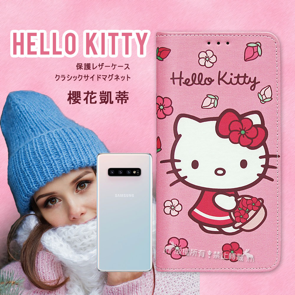 三麗鷗授權 Hello Kitty 三星 Samsung Galaxy S10+ 櫻花吊繩款彩繪側掀皮套