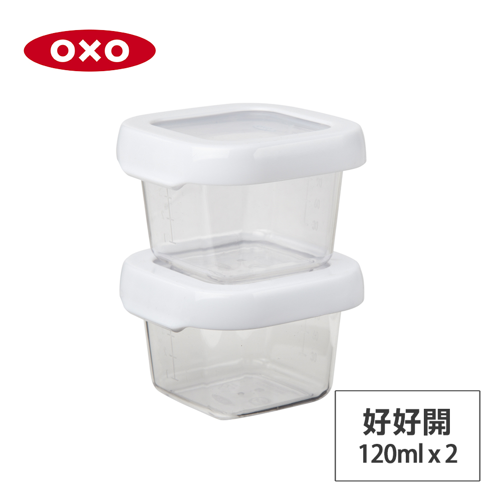 美國OXO 好好開密封保鮮盒兩件組-120ml 01022PPS12