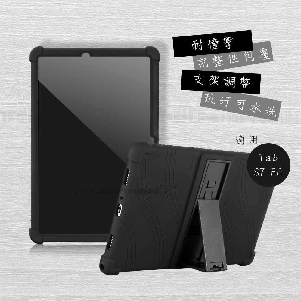 VXTRA 三星 Galaxy Tab S7 FE 5G LTE 全包覆矽膠防摔支架軟套 保護套(黑) T736 T735 T730